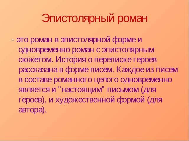 Эпистолярный роман - это роман в эпистолярной форме и одновременно роман с эп...