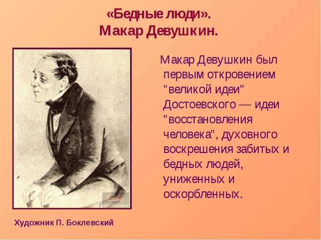 """«Бедные люди». Макар Девушкин. Макар Девушкин был первым откровением """"великой..."""