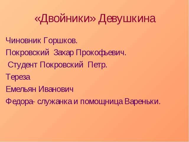 «Двойники» Девушкина Чиновник Горшков. Покровский Захар Прокофьевич. Студент...