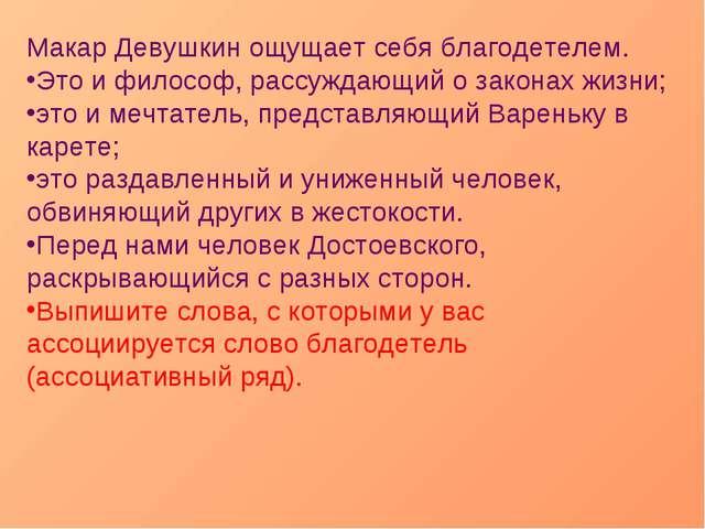 Макар Девушкин ощущает себя благодетелем. Это и философ, рассуждающий о закон...