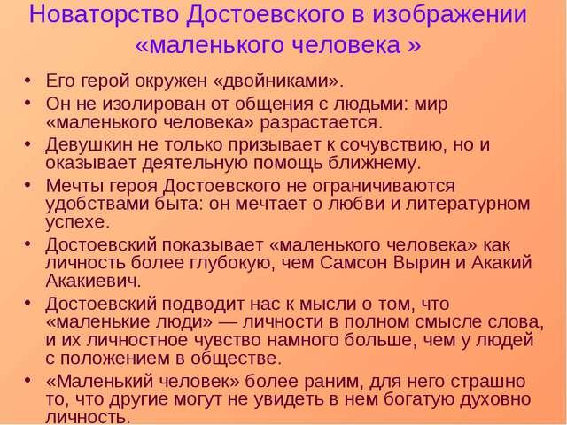 Новаторство Достоевского в изображении «маленького человека » Его герой окруж...