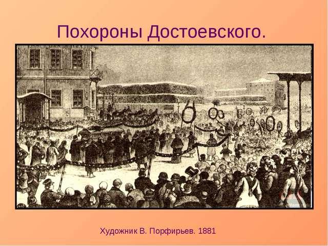 Похороны Достоевского. Художник В. Порфирьев. 1881