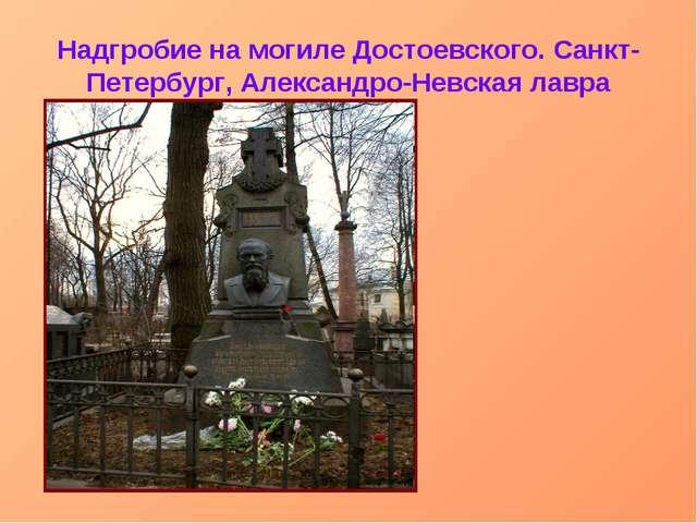 Надгробие на могиле Достоевского. Санкт-Петербург, Александро-Невская лавра