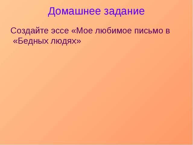 Домашнее задание Создайте эссе «Мое любимое письмо в «Бедных людях»