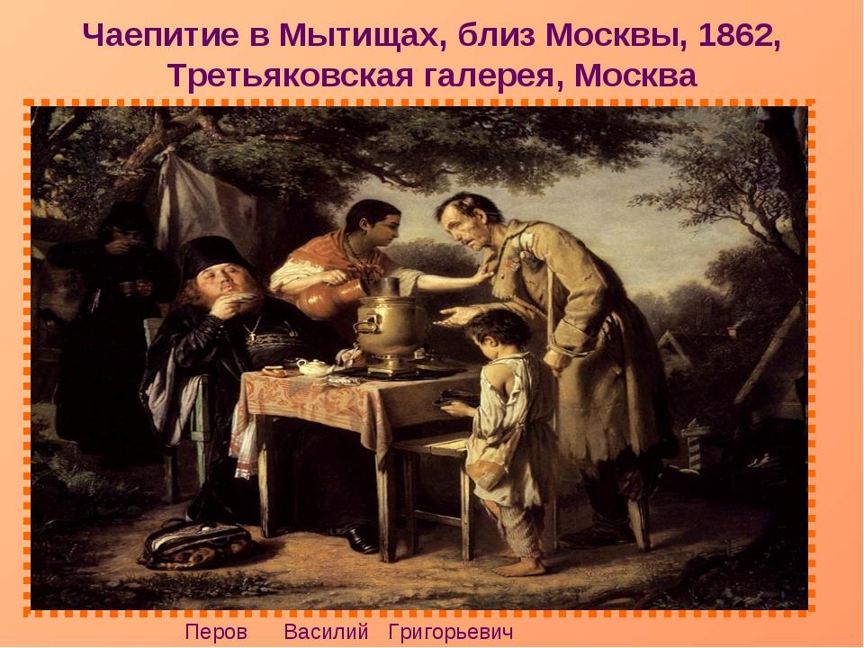 Чаепитие в Мытищах, близ Москвы, 1862, Третьяковская галерея, Москва Перов Ва...