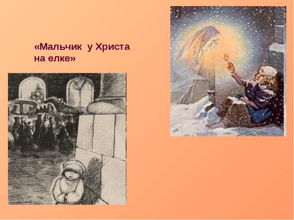 «Мальчик у Христа на елке»