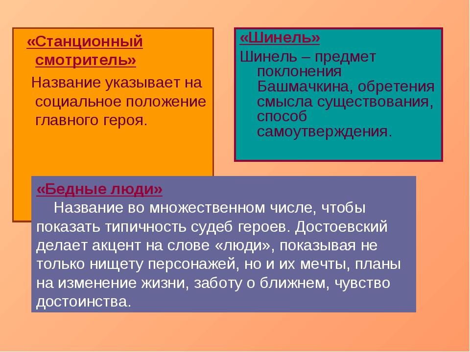 «Станционный смотритель» Название указывает на социальное положение главного...