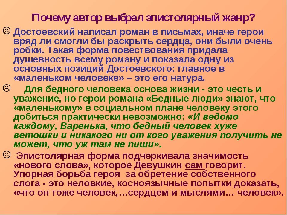 Почему автор выбрал эпистолярный жанр? Достоевский написал роман в письмах,...