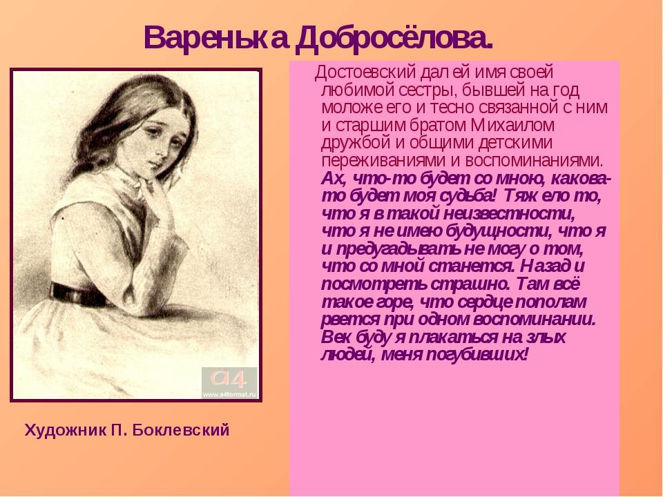 Варенька Добросёлова. Достоевский дал ей имя своей любимой сестры, бывшей на...