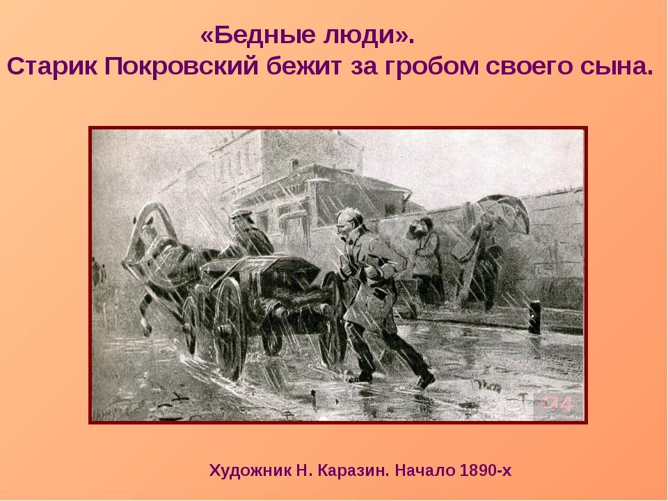 «Бедные люди». Старик Покровский бежит за гробом своего сына. Художник Н. Ка...