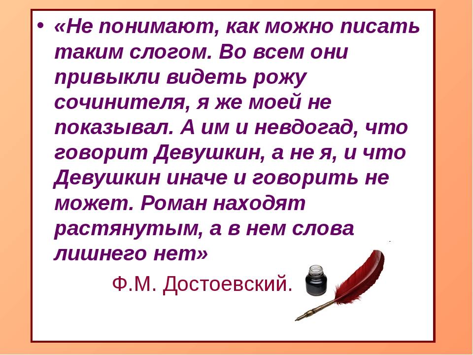 «Не понимают, как можно писать таким слогом. Во всем они привыкли видеть рожу...