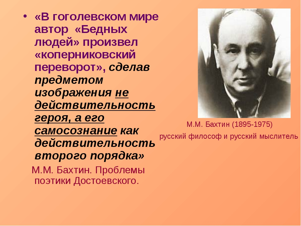 «В гоголевском мире автор «Бедных людей» произвел «коперниковский переворот»,...