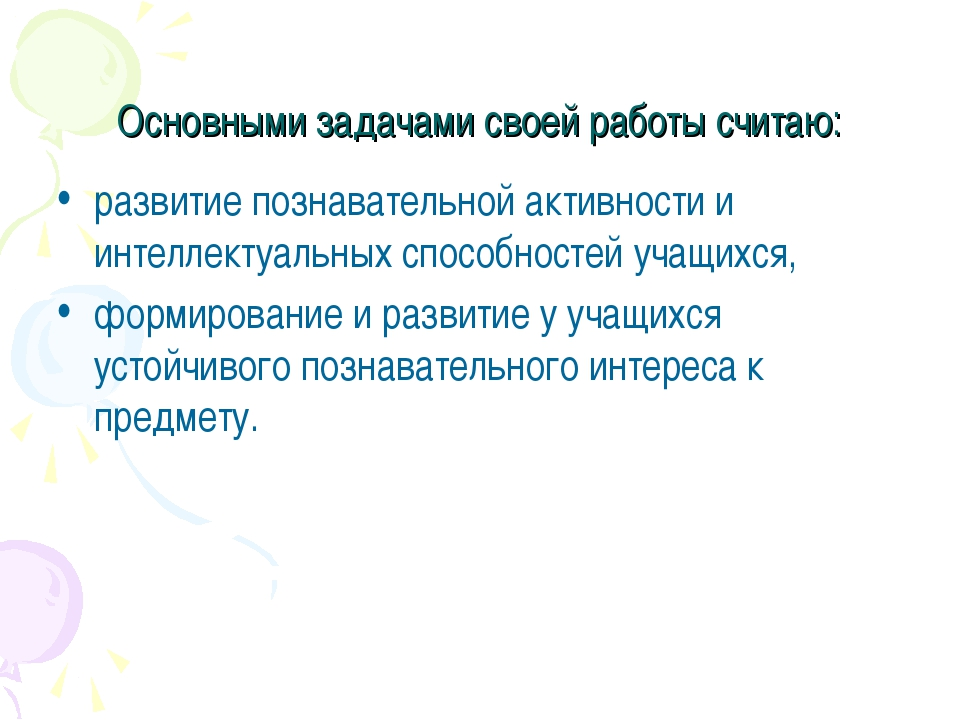 Основными задачами своей работы считаю: развитие познавательной активности и...