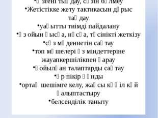 Топ ережесі Өзгені тыңдау, сөзін бөлмеу Жетістікке жету тактикасын дұрыс таң
