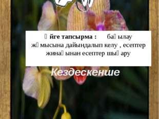 Кездескенше Үйге тапсырма : бақылау жұмысына дайындалып келу , есептер жинағы