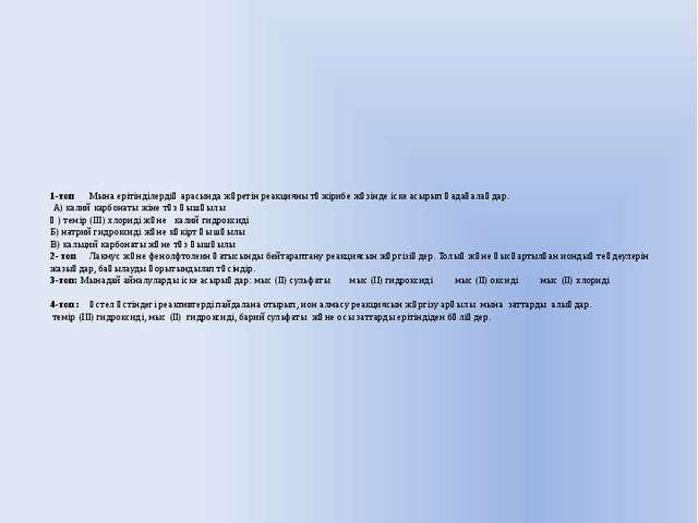 1-топ Мына ерітінділердің арасында жүретін реакцияны тәжірибе жүзінде іске ас...