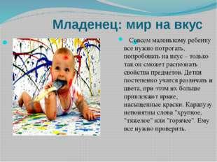Младенец: мир на вкус Совсем маленькому ребенку все нужно потрогать, попробов