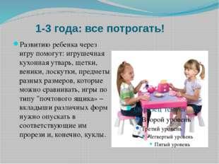 1-3 года: все потрогать! Развитию ребенка через игру помогут: игрушечная кух