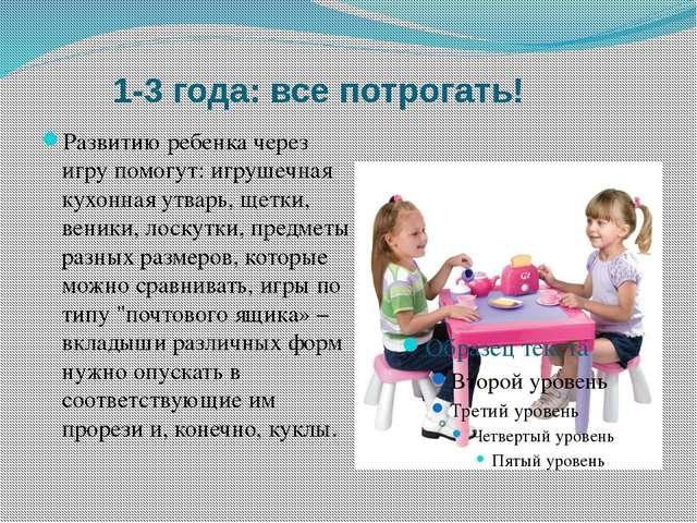 1-3 года: все потрогать! Развитию ребенка через игру помогут: игрушечная кух...