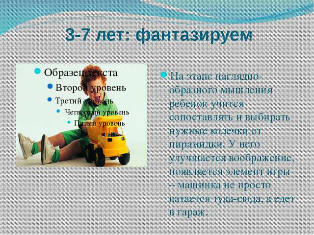 3-7 лет: фантазируем На этапе наглядно-образного мышления ребенок учится соп...
