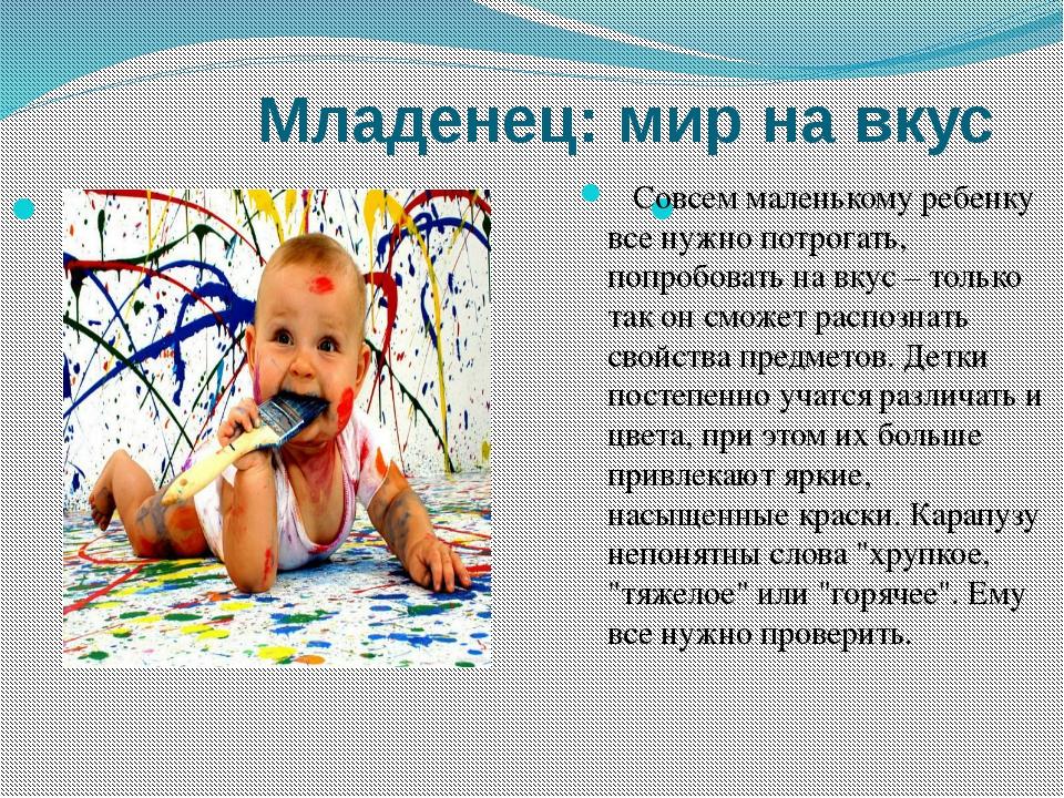 Младенец: мир на вкус Совсем маленькому ребенку все нужно потрогать, попробов...