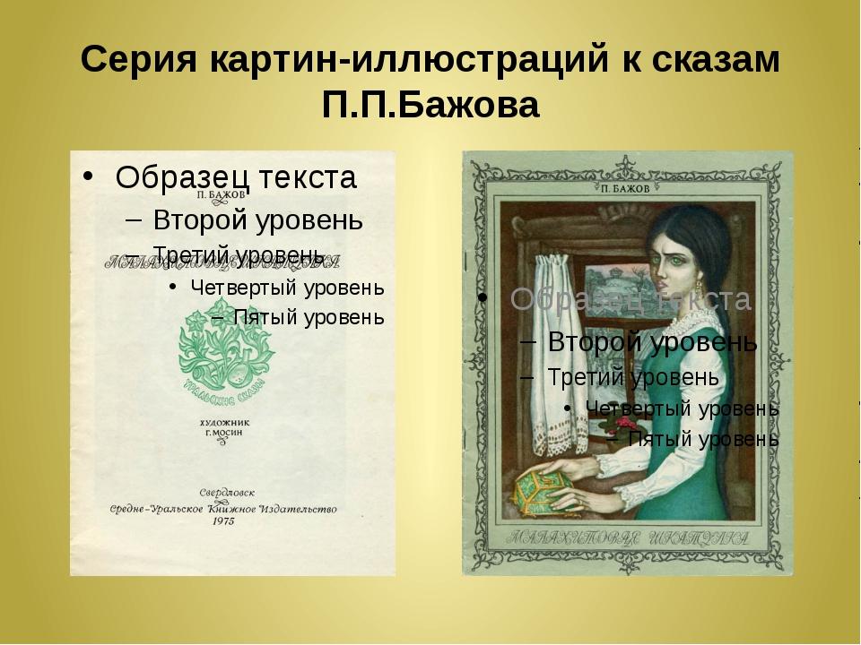 Серия картин-иллюстраций к сказам П.П.Бажова