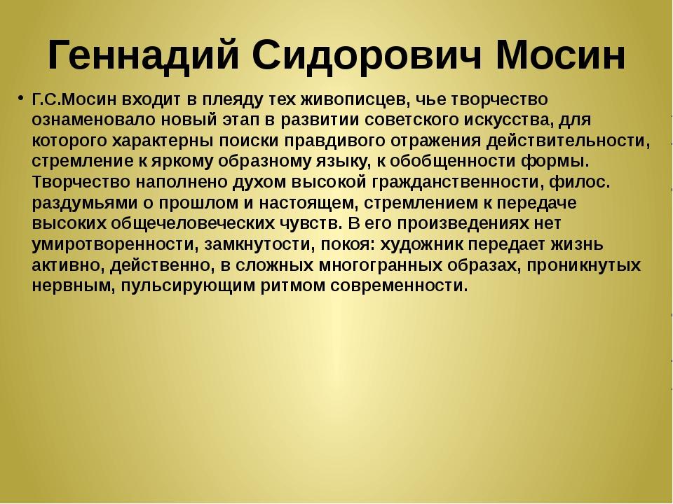 Геннадий Сидорович Мосин Г.С.Мосин входит в плеяду тех живописцев, чье творче...