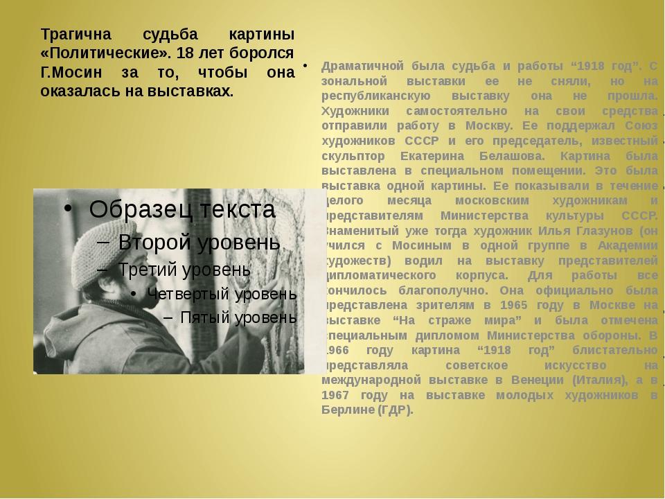 Трагична судьба картины «Политические». 18 лет боролся Г.Мосин за то, чтобы о...