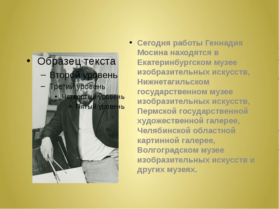 Сегодня работы Геннадия Мосина находятся в Екатеринбургском музее изобразител...