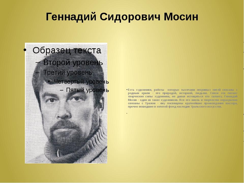 Геннадий Сидорович Мосин Есть художники, работы которых тысячами незримых нит...