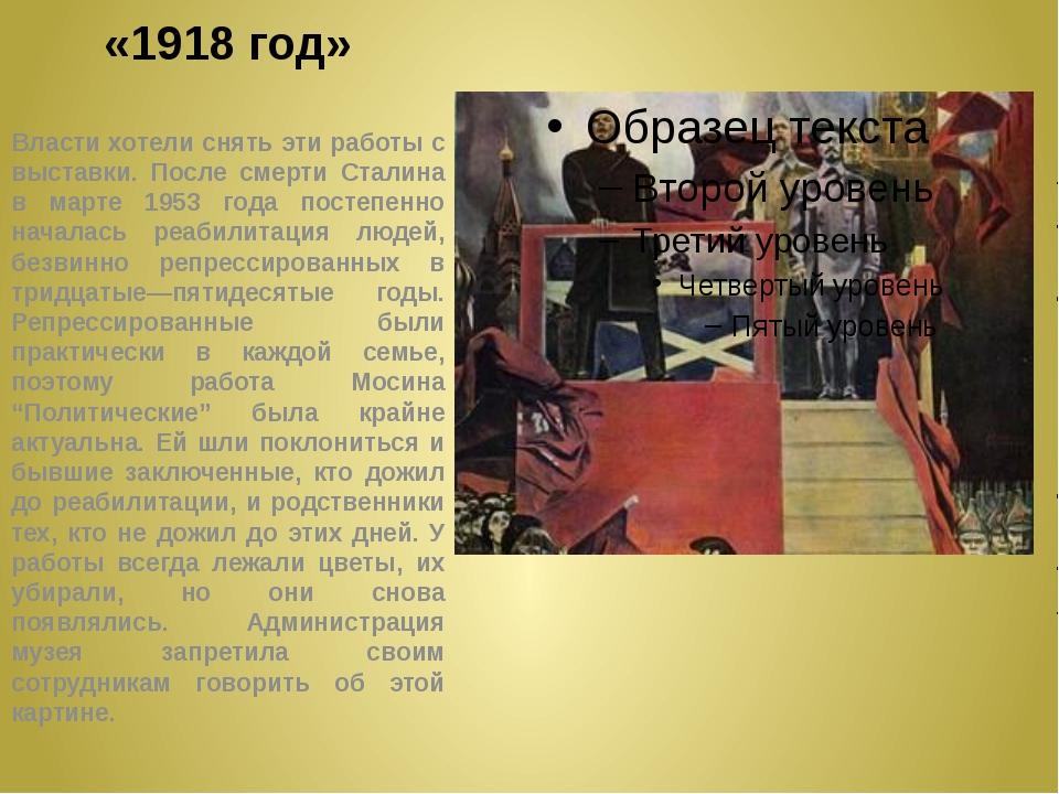 «1918 год» Власти хотели снять эти работы с выставки. После смерти Сталина в...
