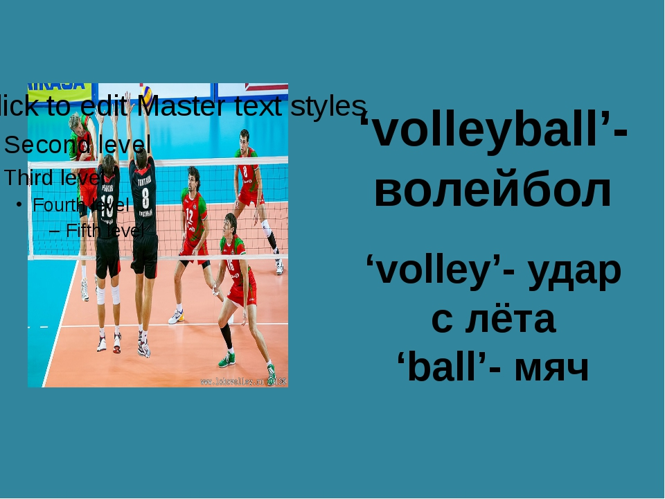 'volleyball'- волейбол 'volley'- удар с лёта 'ball'- мяч