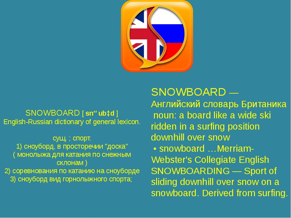 SNOWBOARD [ snəubɔd ] English-Russian dictionary of general lexicon. сущ. ;...