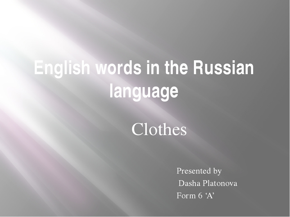 English words in the Russian language Сlothes Presented by Dasha Platonova Fo...