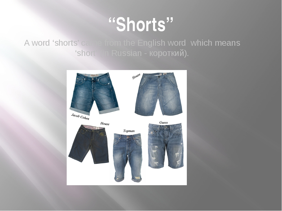 """Shorts"" A word 'shorts' came from the English word which means 'short' (in R..."