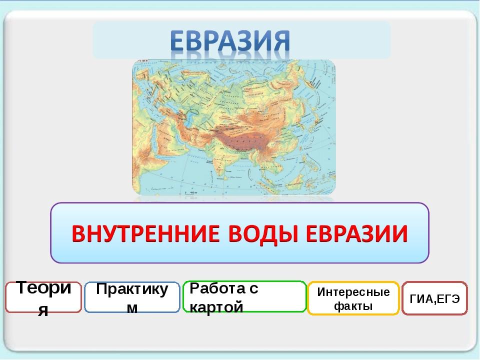 Теория Практикум Работа с картой Интересные факты ГИА,ЕГЭ