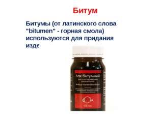 """Битум Битумы (от латинского слова """"bitumen"""" - горная смола) используются для"""