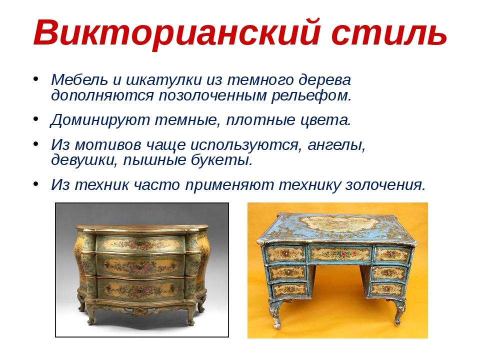 Викторианский стиль Мебель и шкатулки из темного дерева дополняются позолочен...