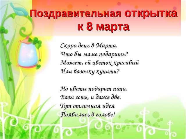 Поздравительная открытка к 8 марта Скоро день 8 Марта. Что бы маме подарить?...