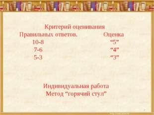 """* Критерий оценивания Правильных ответов. Оценка 10-8 """"5"""" 7-6 """"4"""" 5-3 """"3"""" Инд"""