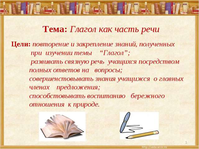 * Тема: Глагол как часть речи Цели: повторение и закрепление знаний, полученн...