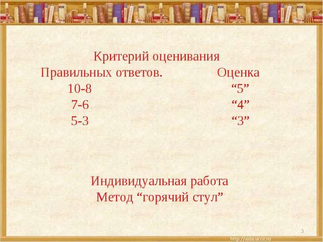 """* Критерий оценивания Правильных ответов. Оценка 10-8 """"5"""" 7-6 """"4"""" 5-3 """"3"""" Инд..."""