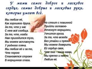 У мамы самое доброе и ласковое сердце, самые добрые и ласковые руки, которые