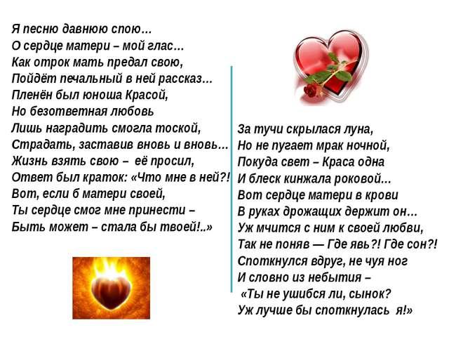 Я песню давнюю спою… О сердце матери – мой глас… Как отрок мать предал свою,...