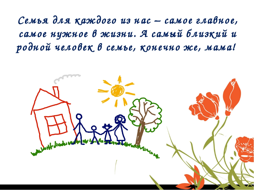 Семья для каждого из нас – самое главное, самое нужное в жизни. А самый близк...