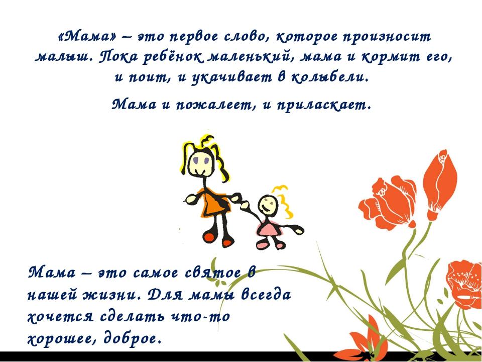 «Мама» – это первое слово, которое произносит малыш. Пока ребёнок маленький,...