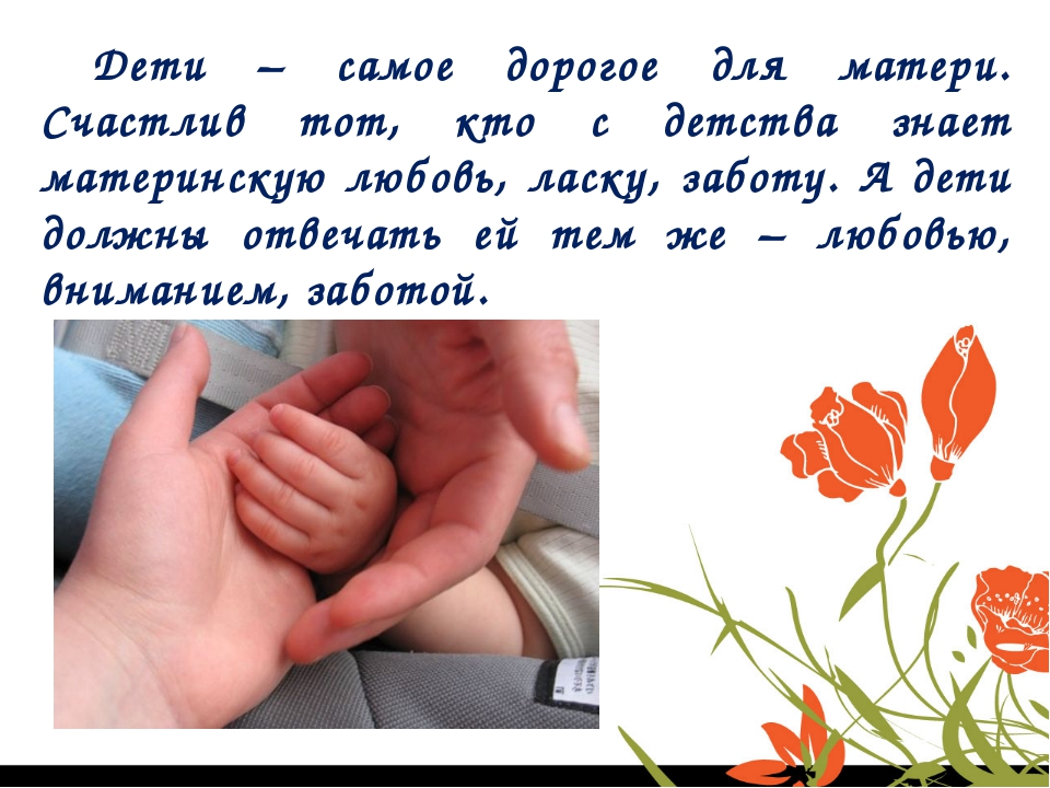 Дети – самое дорогое для матери. Счастлив тот, кто с детства знает материнску...
