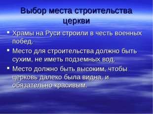 Выбор места строительства церкви Храмы на Руси строили в честь военных побед.