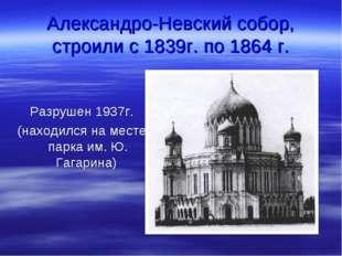 Александро-Невский собор, строили с 1839г. по 1864 г. Разрушен 1937г. (находи