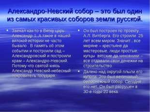 Александро-Невский собор – это был один из самых красивых соборов земли русск